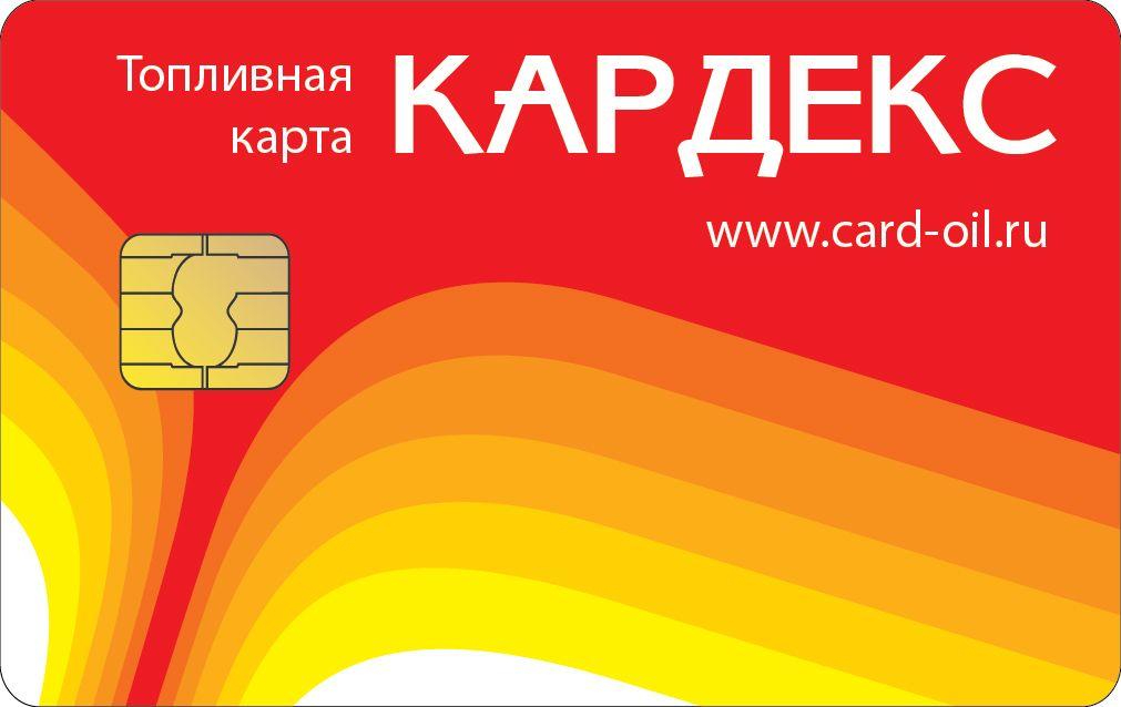 """Картинки по запросу """"топливные карты card oil"""""""
